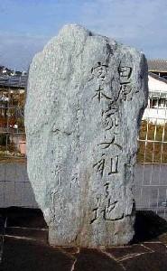 宮本 武蔵 生誕 地